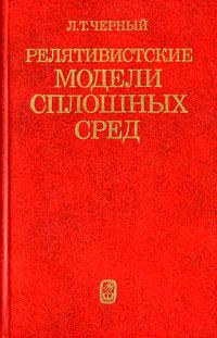 Релятивистские модели сплошных сред — обложка книги.