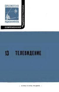 Современная радиоэлектроника. Вып. 13. Телевидение — обложка книги.