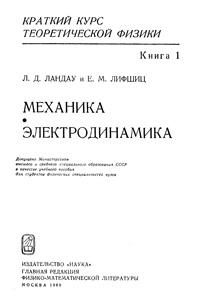 Краткий курс теоретической физики. Книга 1. Механика. Электродинамика — обложка книги.