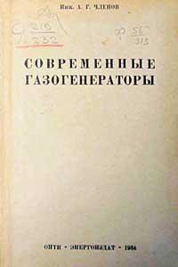 Современные газогенераторы — обложка книги.