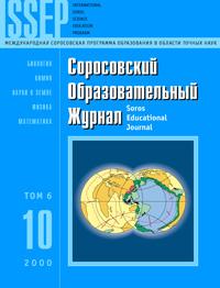 Соросовский образовательный журнал, 2000, №10 — обложка книги.