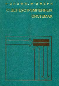 О целеустремленных системах — обложка книги.