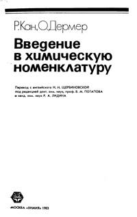 Введение в химическую номенклатуру — обложка книги.