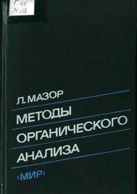 Методы органического анализа — обложка книги.