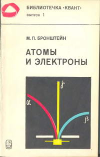 """Библиотечка """"Квант"""". Выпуск 1. Атомы и электроны — обложка книги."""