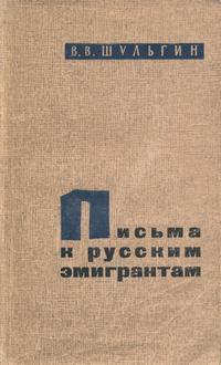 Письма к русским эмигрантам — обложка книги.