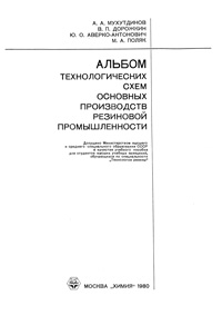 Альбом технологических схем основных производств резиновой промышленности — обложка книги.