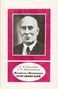 Научно-биографическая литература. Всеволод Иванович Романовский. 1879-1954 — обложка книги.