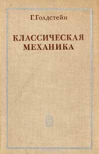 Классическая механика — обложка книги.
