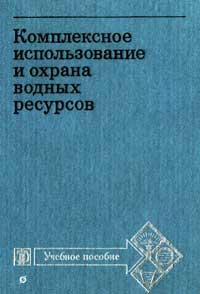 Комплексное использование и охрана водных ресурсов — обложка книги.