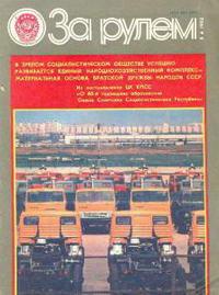 За рулем №11/1982 — обложка книги.