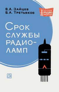 Массовая радиобиблиотека. Вып. 601. Срок службы радиоламп — обложка книги.