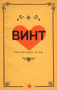 Винт. Карточные игры — обложка книги.