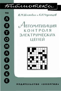 Библиотека по автоматике, вып. 183. Автоматизация контроля электрических цепей — обложка книги.