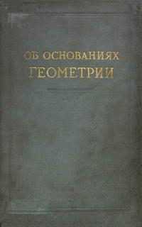 Об основаниях геометрии — обложка книги.
