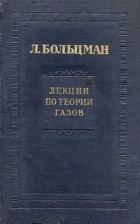 Лекции по теории газов — обложка книги.