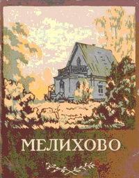 Мелихово. Музей-усадьба А. П. Чехова — обложка книги.
