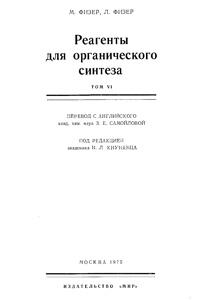 Реагенты для органического синтеза. Том 6 — обложка книги.