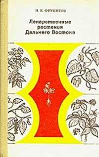 Лекарственные растения Дальнего Востока — обложка книги.