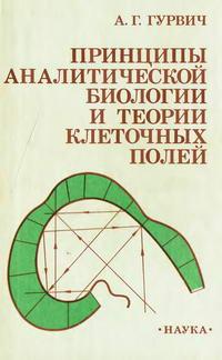 Принципы аналитической биологии и теории клеточных полей — обложка книги.