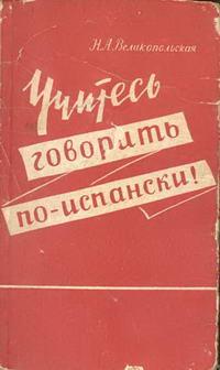 Учитесь говорить по-испански — обложка книги.