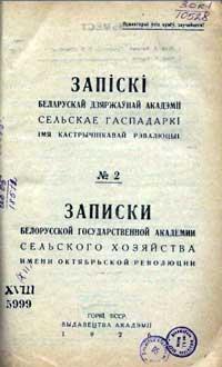 Записки белорусской гос. академии сельского хозяйства, том 2 — обложка книги.