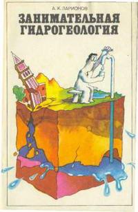 Занимательная гидрогеология — обложка книги.