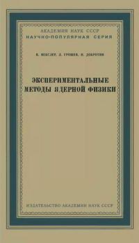 Научно-популярная серия. Экспериментальные методы ядерной физики — обложка книги.