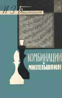 Библиотечка начинающего шахматиста. Комбинации в миттельшпиле — обложка книги.