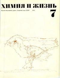 Химия и жизнь №07/1973 — обложка книги.