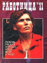 Работница №11/1984 — обложка книги.