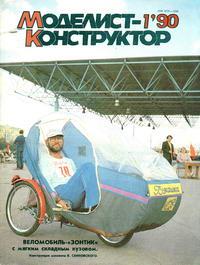 Моделист-конструктор №01/1990 — обложка книги.