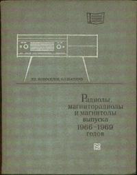 Массовая радиобиблиотека. Вып. 776. Радиолы, магниторадиолы и магнитолы высшего и первого классов выпуска 1966-1969 гг — обложка книги.