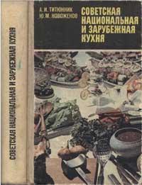Советская национальная и зарубежная кухня — обложка книги.