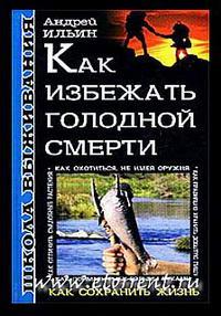 Школа выживания. Как избежать голодной смерти — обложка книги.