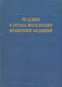 Реакции и методы исследования органических соединений. Том 24 — обложка книги.