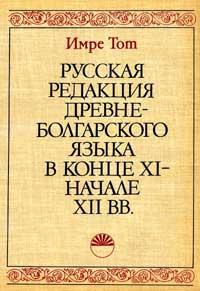 Русская редакция древнеболгарского языка в конце XI-начале XII вв. — обложка книги.