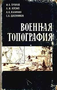 Военная топография — обложка книги.