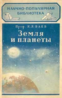 Научно-популярная библиотека. Земля и планеты — обложка книги.