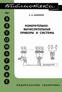 Библиотека по автоматике, вып. 493. Измерительно-вычислительные приборы и системы — обложка книги.