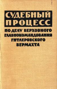 Судебный процесс по делу верховного главнокомандования гитлеровского вермахта — обложка книги.