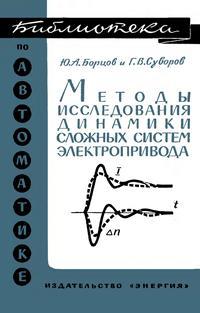 Библиотека по автоматике, вып. 208. Методы исследования динамики сложных систем электропривода — обложка книги.