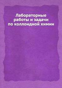 Лабораторные работы и задачи по коллоидной химии — обложка книги.