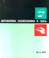 Автоматика, телемеханика и связь №3/1979 — обложка книги.