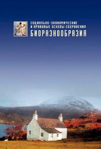 Социально-экономические и правовые основы сохранения биоразнообразия — обложка книги.