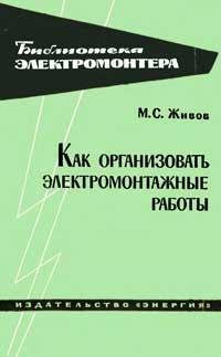 Библиотека электромонтера, выпуск 129. Как организовать электромонтажные работы — обложка книги.