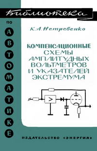 Библиотека по автоматике, вып. 250. Компенсационные схемы амплитудных вольтметров и указателей экстремума — обложка книги.