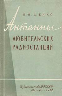 Антенны любительских радиостанций — обложка книги.