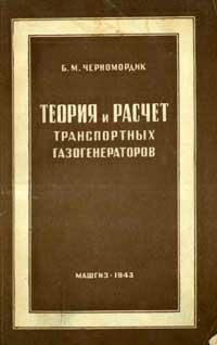Теория и расчет транспортных газогенераторов — обложка книги.