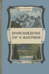 Происхождение гор и материков — обложка книги.